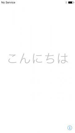 iPhone6初期化02(iOS10)