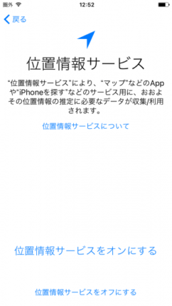 iPhone6初期化08(iOS10)