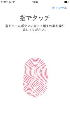 iPhone6初期化09(iOS10)
