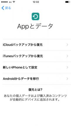 iPhone6初期化13(iOS10)