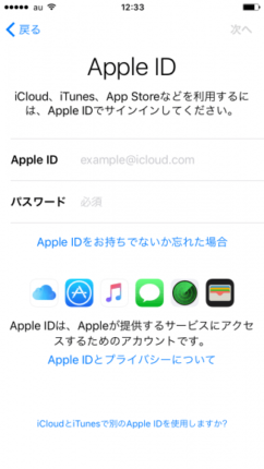 iPhone6初期化14(iOS10)