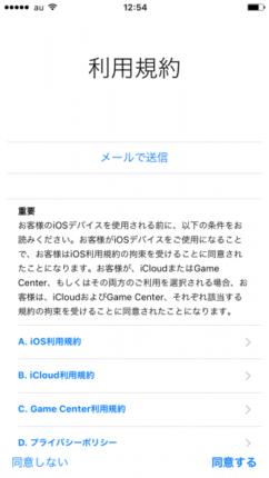 iPhone6初期化15(iOS10)