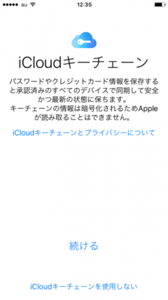 iPhone6初期化16(iOS10)