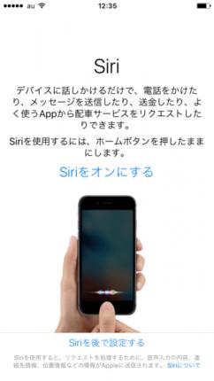 iPhone6初期化17(iOS10)