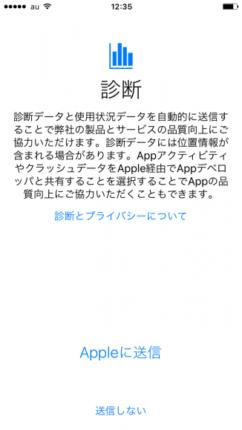 iPhone6初期化19(iOS10)