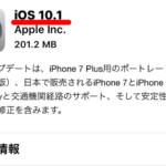アップル、suica対応やカメラ機能アップしたiOS10.1バージョンアップをリリース