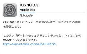 ios10_0_3-release