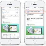【ios10】メールマガジンの配信を一発登録解除する方法