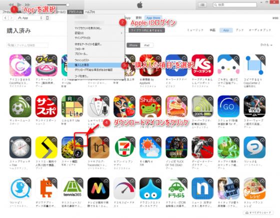 ios9でアプリをダウンロードする説明画像
