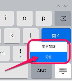 キーボードボタンを長押しすると分割と表示されます