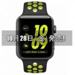 Apple Watch Nike+は10月28日発売決定!