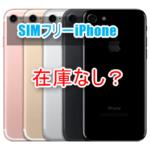 SIMフリーiPhoneは在庫なしか? 販売ボタン消える!