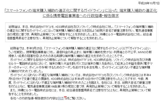10月7日総務省行政指導(報道資料)
