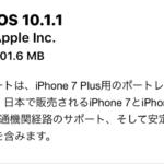 アップル、本日未明「ios10.1.1」をアップデート