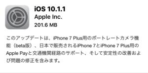 ios10.1.1をリリース