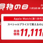 Apple Watch在庫処分? 11,111円で販売。