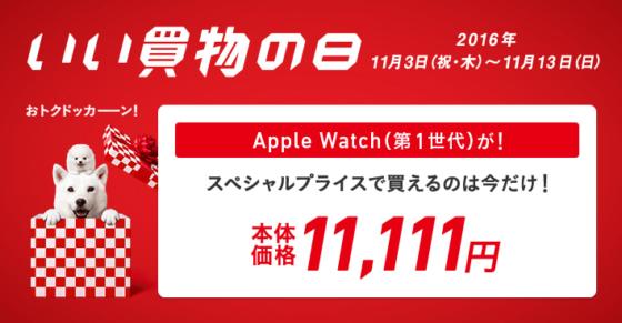 いい買い物日キャンペーン「Apple Watch」