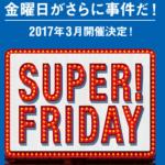 さすがはソフトバンク、3月からスーパーフライディー第2弾開始!