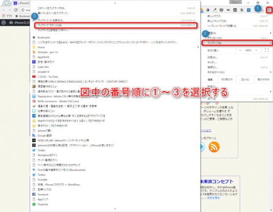 Chromeの操作1