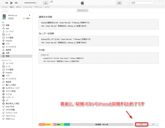 iTunesで操作6
