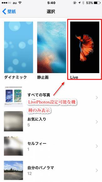 """""""LIVE""""を選択"""