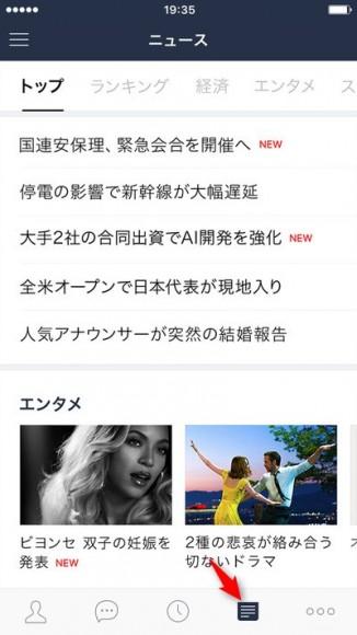 LINE_APP_NEWS