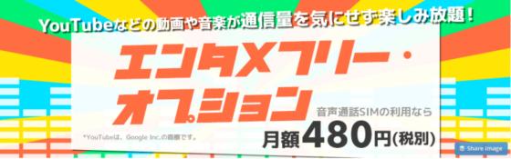 biglobe_enter-teigaku
