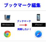 Chrome(PC)のブックマークをiPhoneのSafariに同期する方法