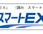 JR西日本新幹線の予約&チケットレスサービスを9月から開始