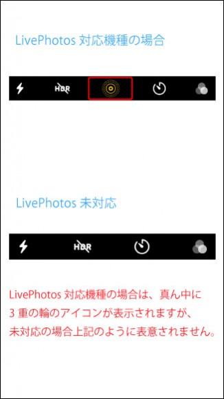 LivePhotos対応/未対応のアイコン表示