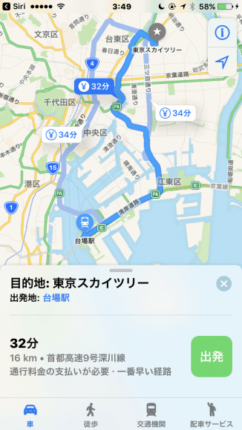 Siriで目的地を指定する