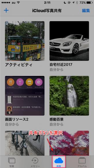 写真アプリを起動し、画面下部にある共有ボタンを選択