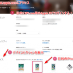 手元にないiPhoneのIMEIを確認する方法