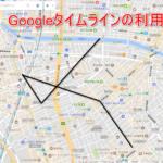 あなたの訪れた場所をリアルタイムに記録 – Googleタイムライン
