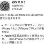 iOS11へアップデート後不具合多発! ちょっと酷くない?