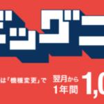 今年中にauに変えれば毎月1,000円割引 – ビックニュースキャンペーン