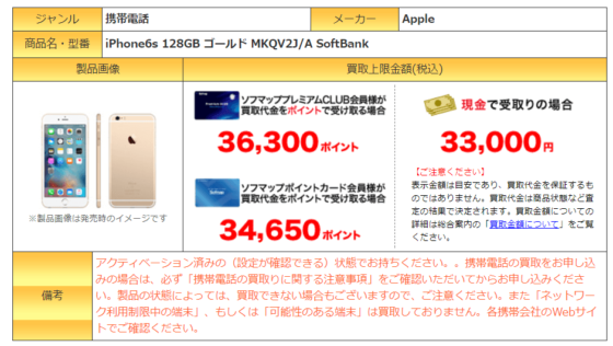 ソフマップでiPhone6Sを買取り