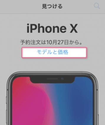 iphonx予約画面