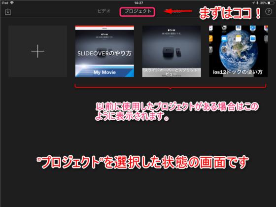 iMovieプロジェクト初期画面