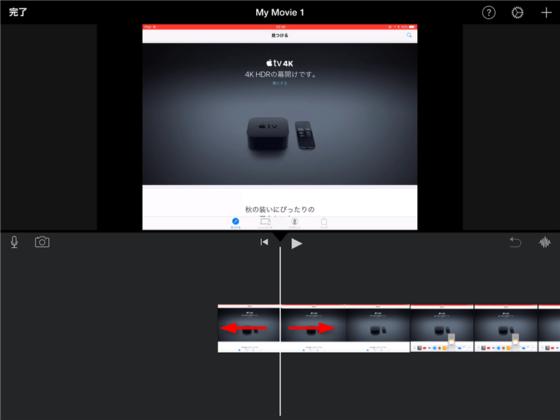 動画をドラッグしカットする部位の位置決めをする