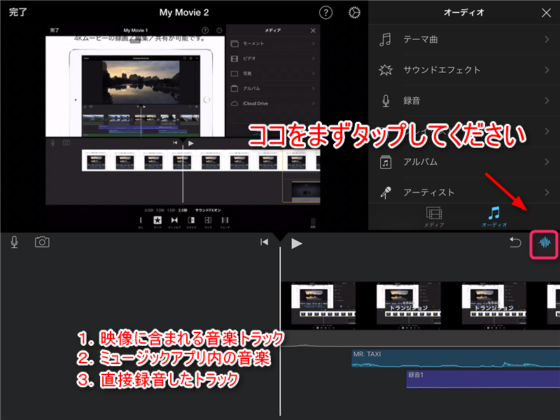 iMovieのBGM