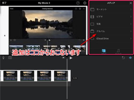 動画や静止画を追加する