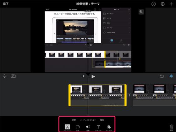 動画をタップし実行可能なコマンドボタンを表示させる
