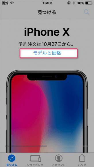 10月26日現在のapplestoreアプリのトップ画面