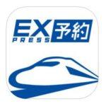 10月23日よりiPhoneのSuicaカードも「EX予約専用ICカード」として利用可能になります - JR東海