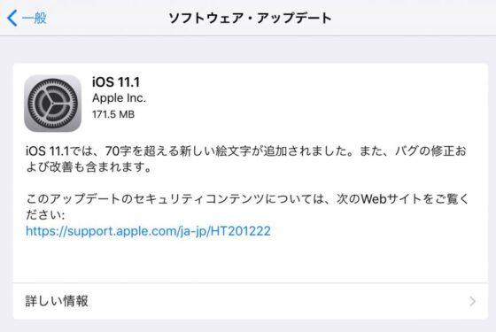 iOS11.1アップデート