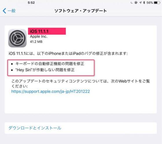 ios11.1.1アップデート表示