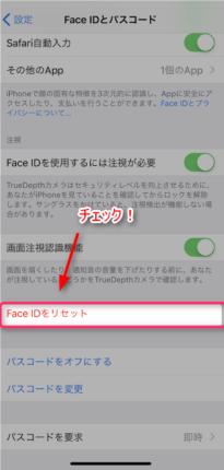 Face IDをリセット