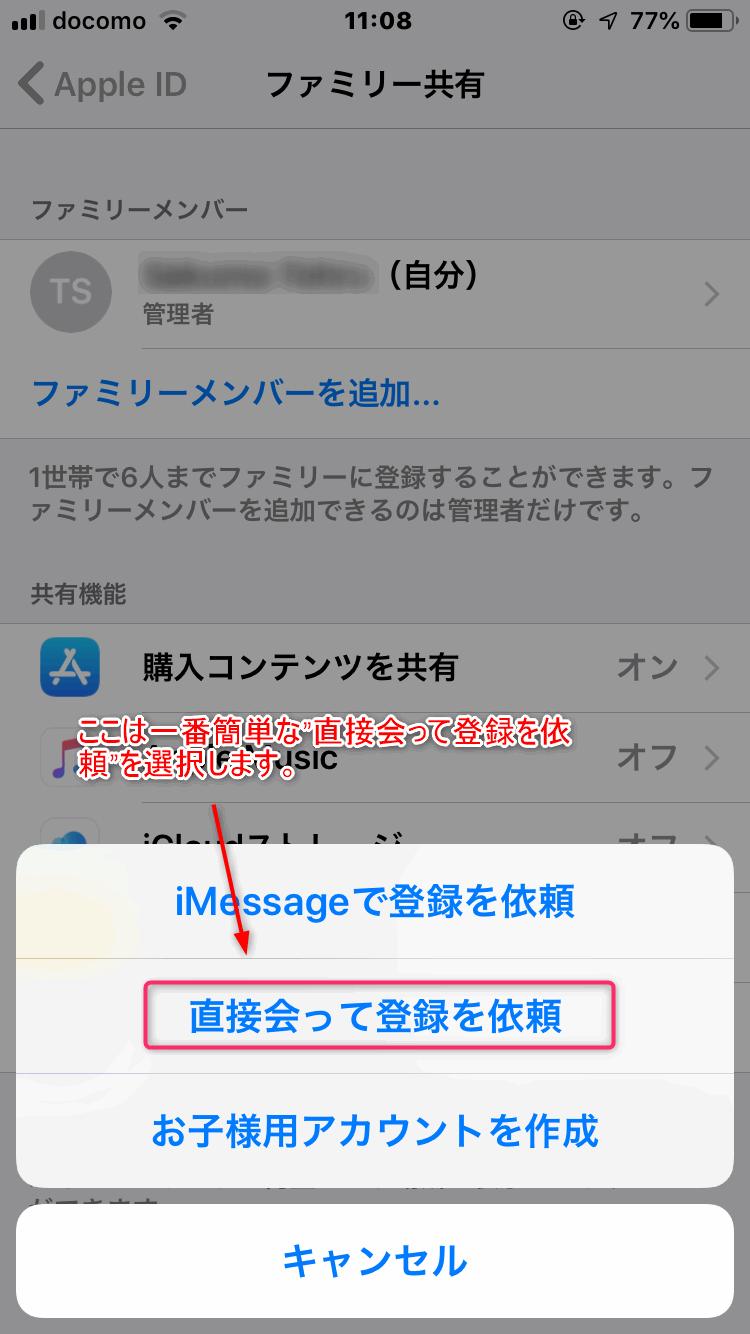 ファミリー google お子様 iphone 向け リンク