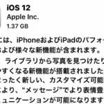 2018年9月18日iOS12リリース